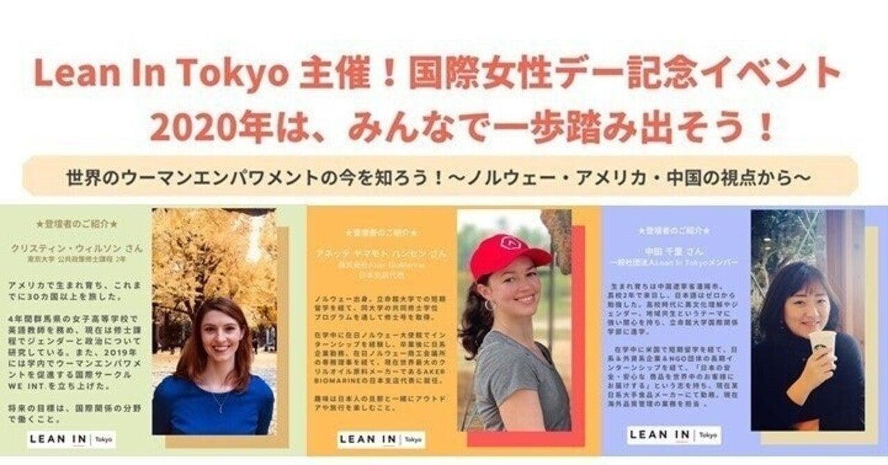 【7/12 国際女性デー記念イベント レポート】