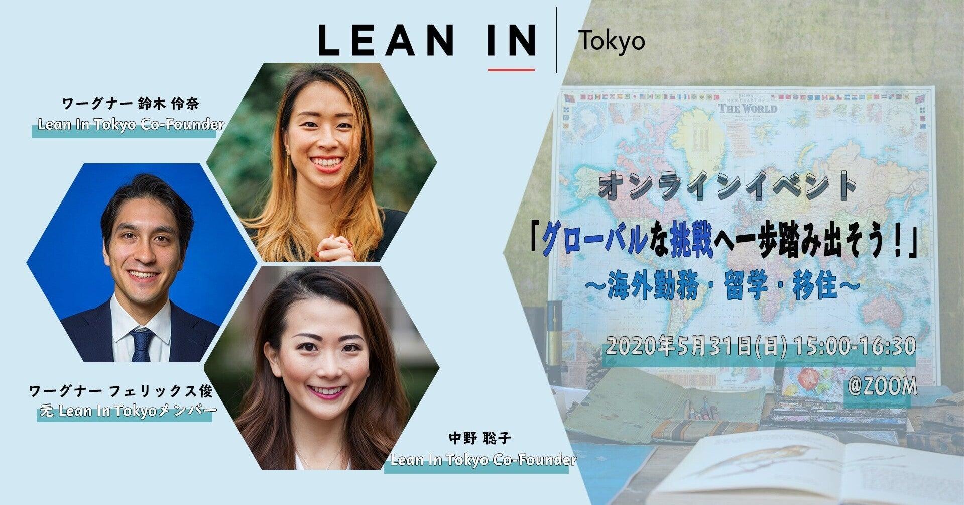 【5/31 グローバルな挑戦へ一歩踏み出そう!〜海外勤務・留学・移住〜イベントレポート】