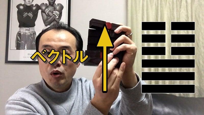 3.6 六爻(こう)と見方について メイン.00_01_28_25.静止画005