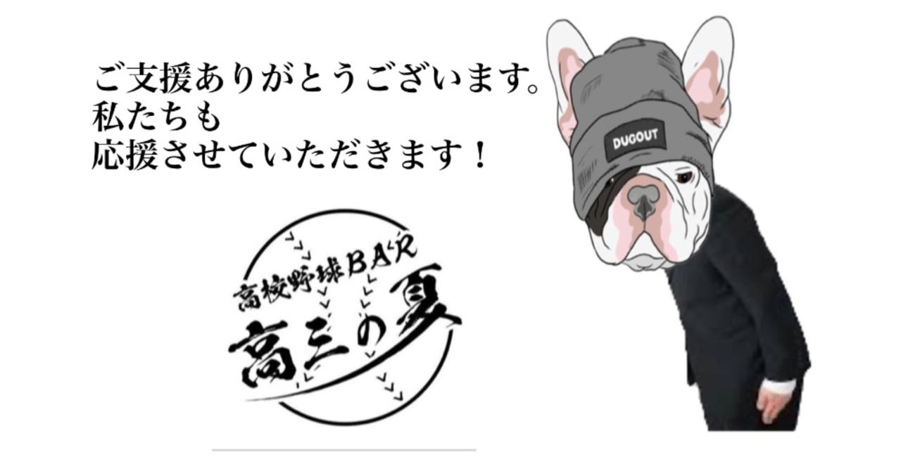 大阪【高校野球BAR 高三の夏】様よりご支援頂きました。