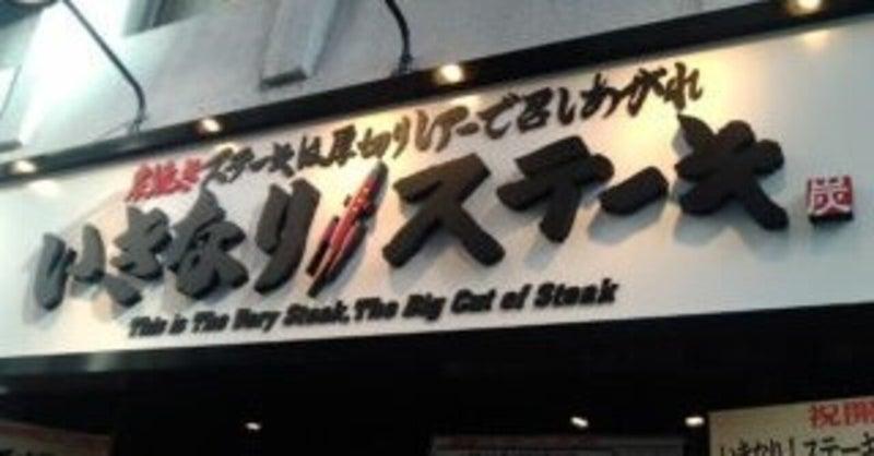 法隆寺 閉店 いきなりステーキ いきなり!ステーキが大量閉店、ニトリとくら寿司は急成長…「決定的な2つの違い」とは?(文春オンライン)