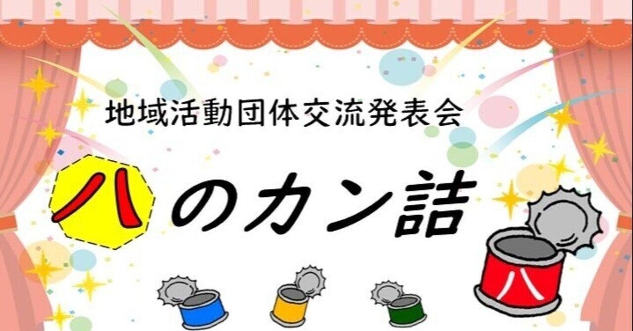 地域活動団体交流発表会「八のカン詰」ライブ配信開催報告!!