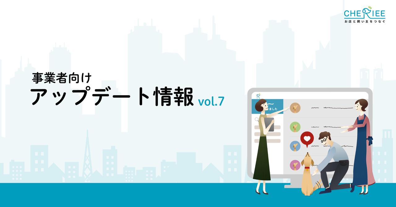 【事業者向け】3月のシェリーアップデート情報 vol.7