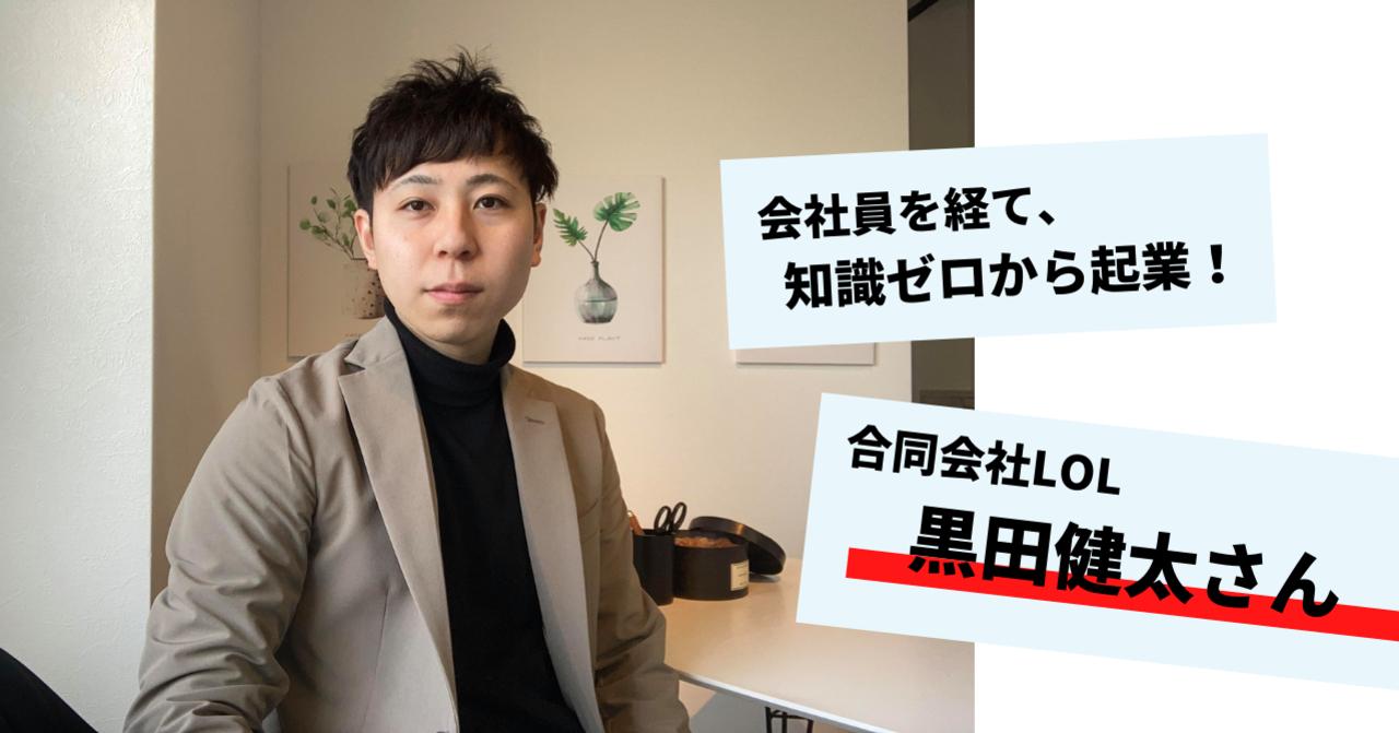 会社員を経て、知識ゼロから起業!合同会社LoL 黒田健太さんに聞く「はじめの一歩」の踏み出し方|ももスタ|note
