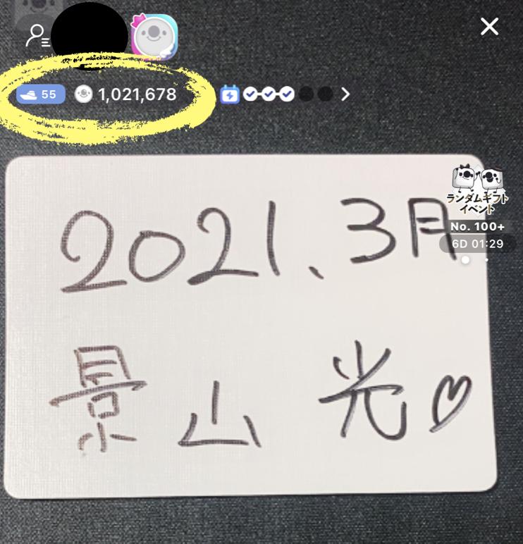 イチ ナナ ライブ 投げ銭