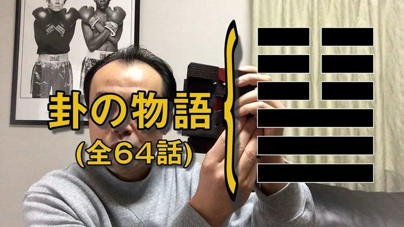 3.6.1 爻(こう)の物語と占い メイン.00_00_47_03.静止画003