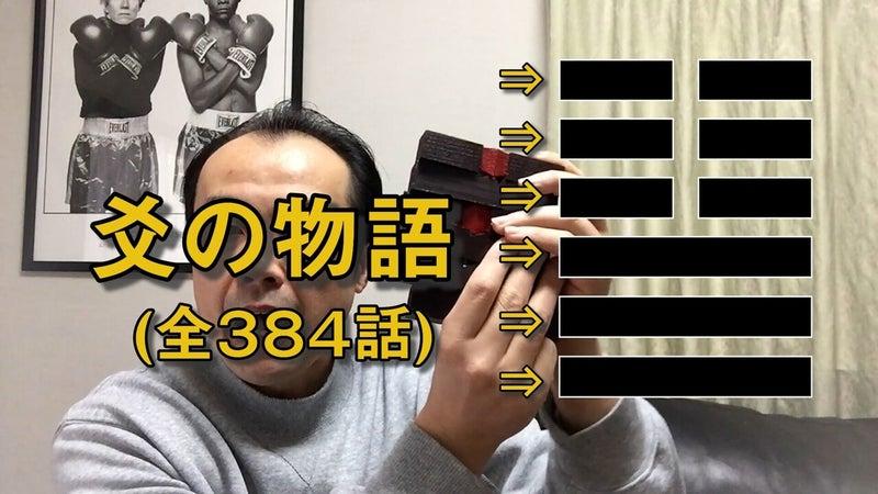 3.6.1 爻(こう)の物語と占い メイン.00_00_55_12.静止画004