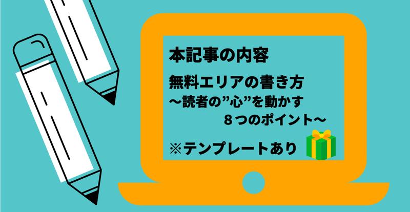 スクリーンショット 2021-03-27 11.43.15