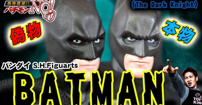 【バットマン】SHフィギュアーツ(ダークナイト)の偽物本物を実物比較!フィギュアーツの偽物はわかりやすい!?パチモンNO!
