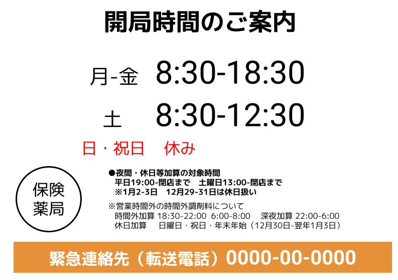 101_[1-2][2-1][2-2][4-1]保険薬局である旨・開局時間&夜間・休日等加算の対象となる日及び受付時間帯2021
