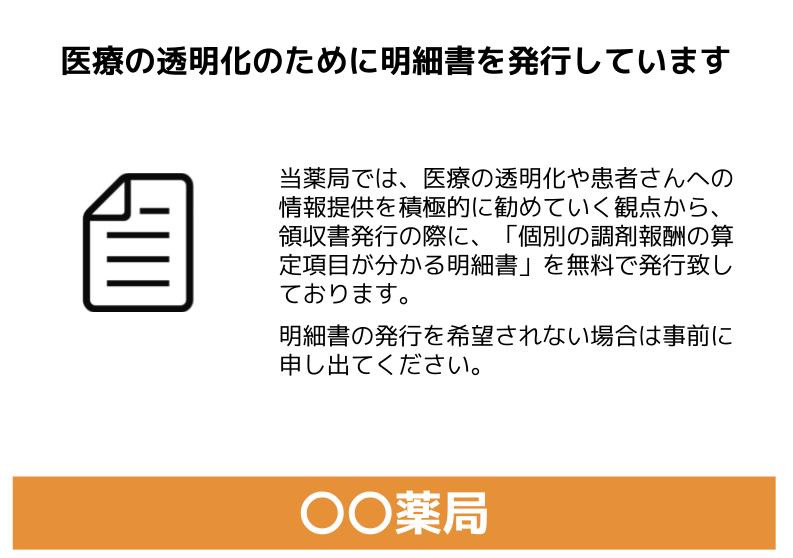 105_[1-6]明細書の発行状況に関する事項 2021