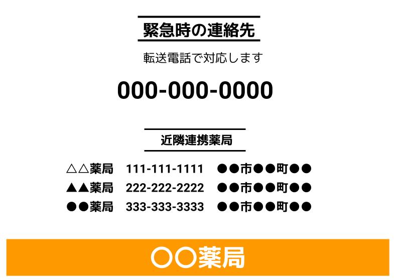 209_[2-13]自局と直接連絡が取れる電話番号等及び24時間調剤体制における連携薬局の電話番号等2021