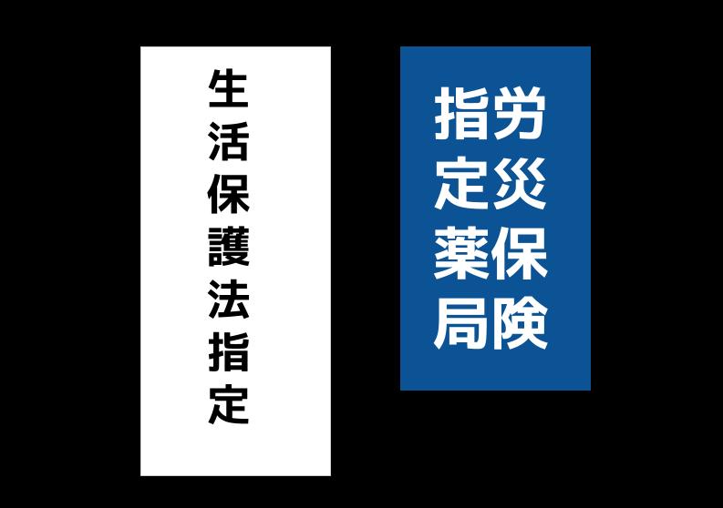 212_[2-16]労災施行規則・生保に定める様式第3号による標札 2021