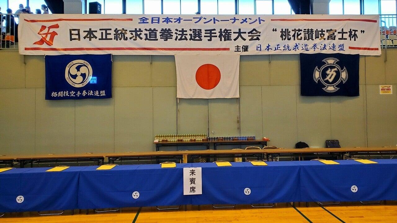日本正統求道拳法選手権大会 桜花讃岐富士杯