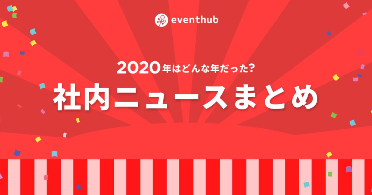 2020年、EventHub社内ニュースをまとめてみた!あんなことや、こんなことがありました!|EventHub|note