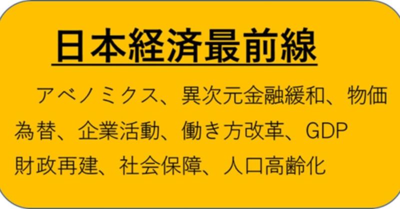 経済最前線 野口悠紀雄 note