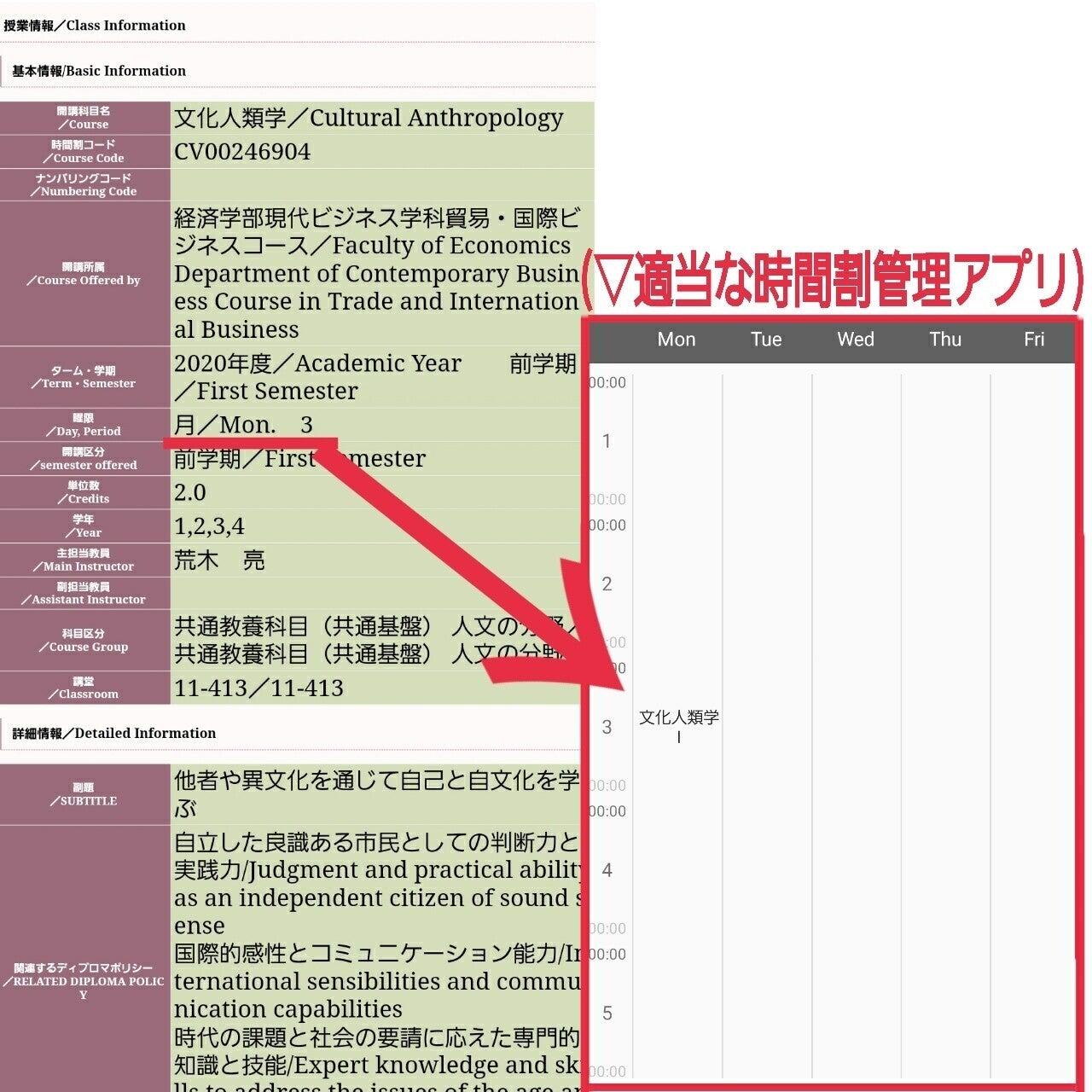 登録 神奈川 大学 履修 【1年生必見!】履修を決めるときに意識したい授業の選び方