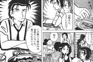 美味しんぼ 山岡さん