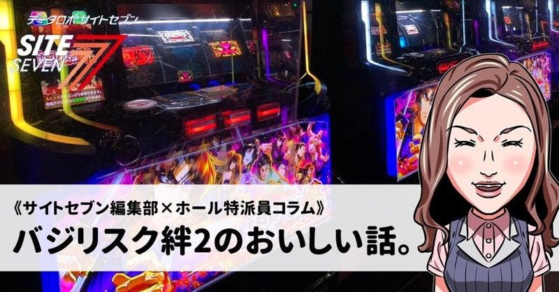 バジリスク絆2bc朧