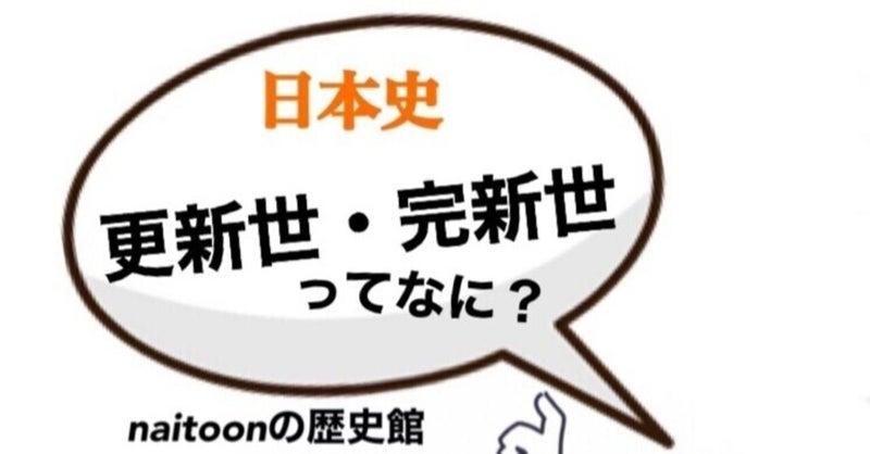 日本史:1】更新世・完新世って何?|naitoonの歴史観|note
