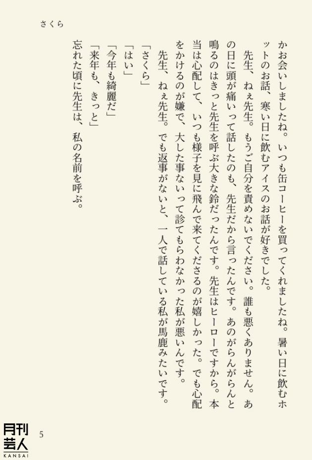 小説 なべ め め