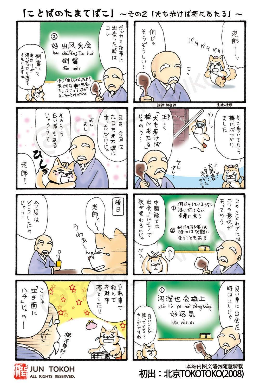 たま て ば こ 漫画