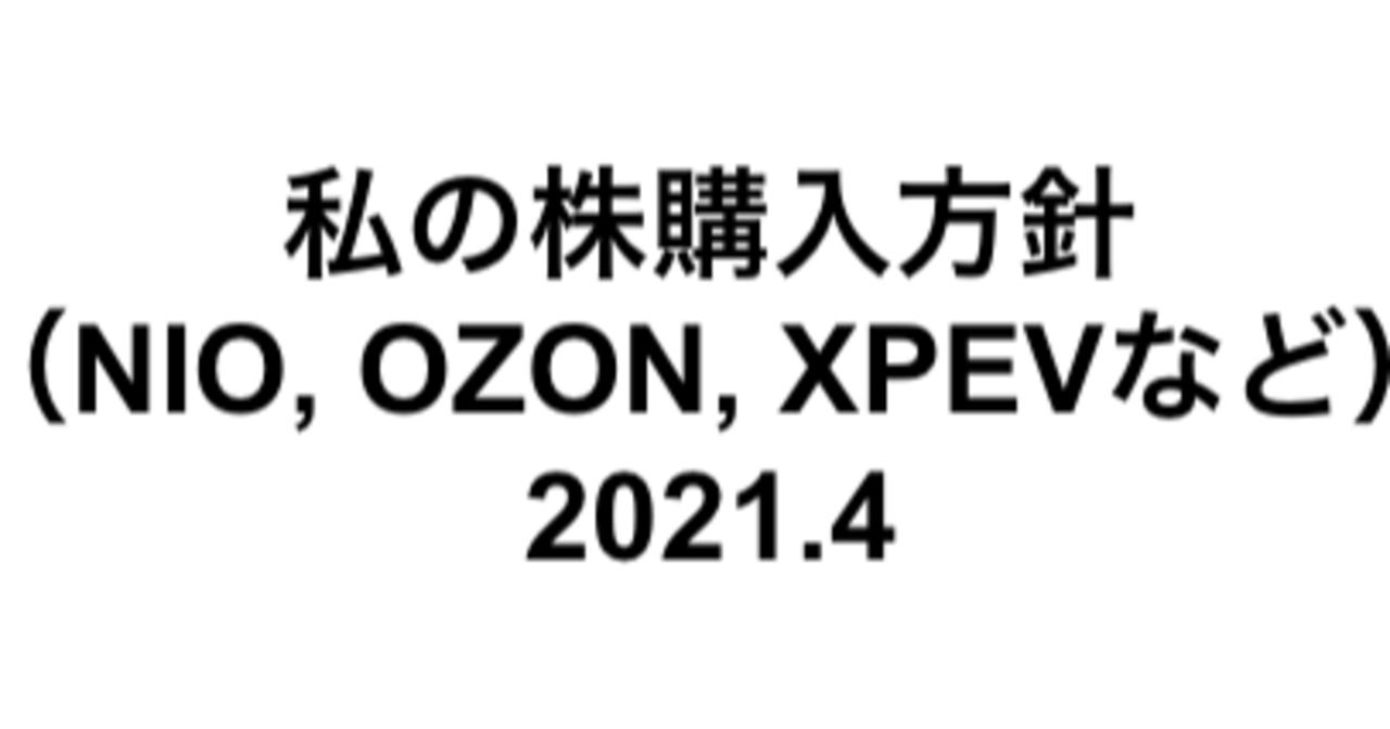 Xpev 株価