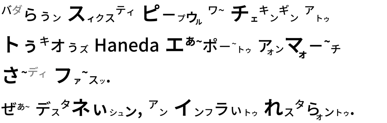 390 ANA機内食レストラン - コピー (2)