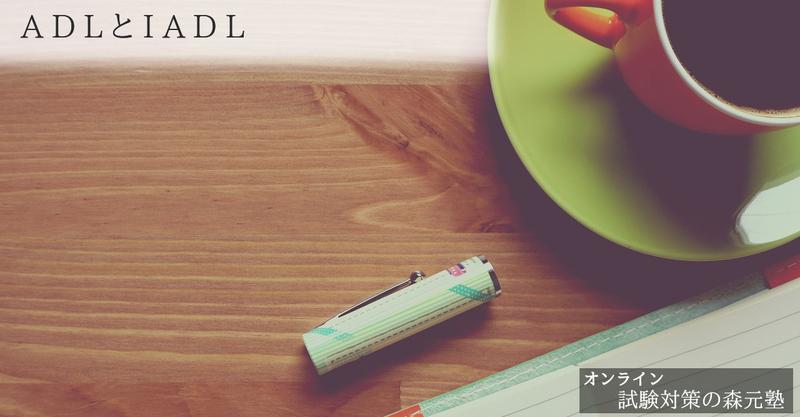 的 動作 手段 日常 生活 APDL・IADL (手段的日常生活動作)の評価指標などの基礎知識