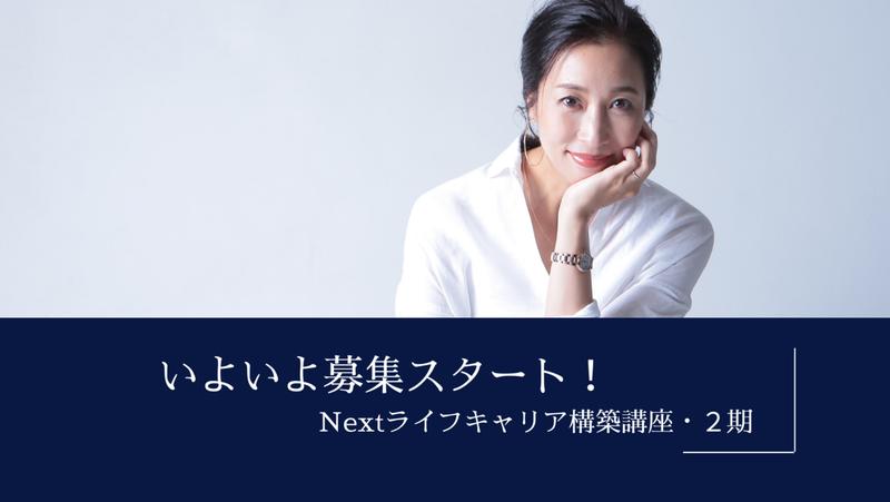 noteバナー NLC2期