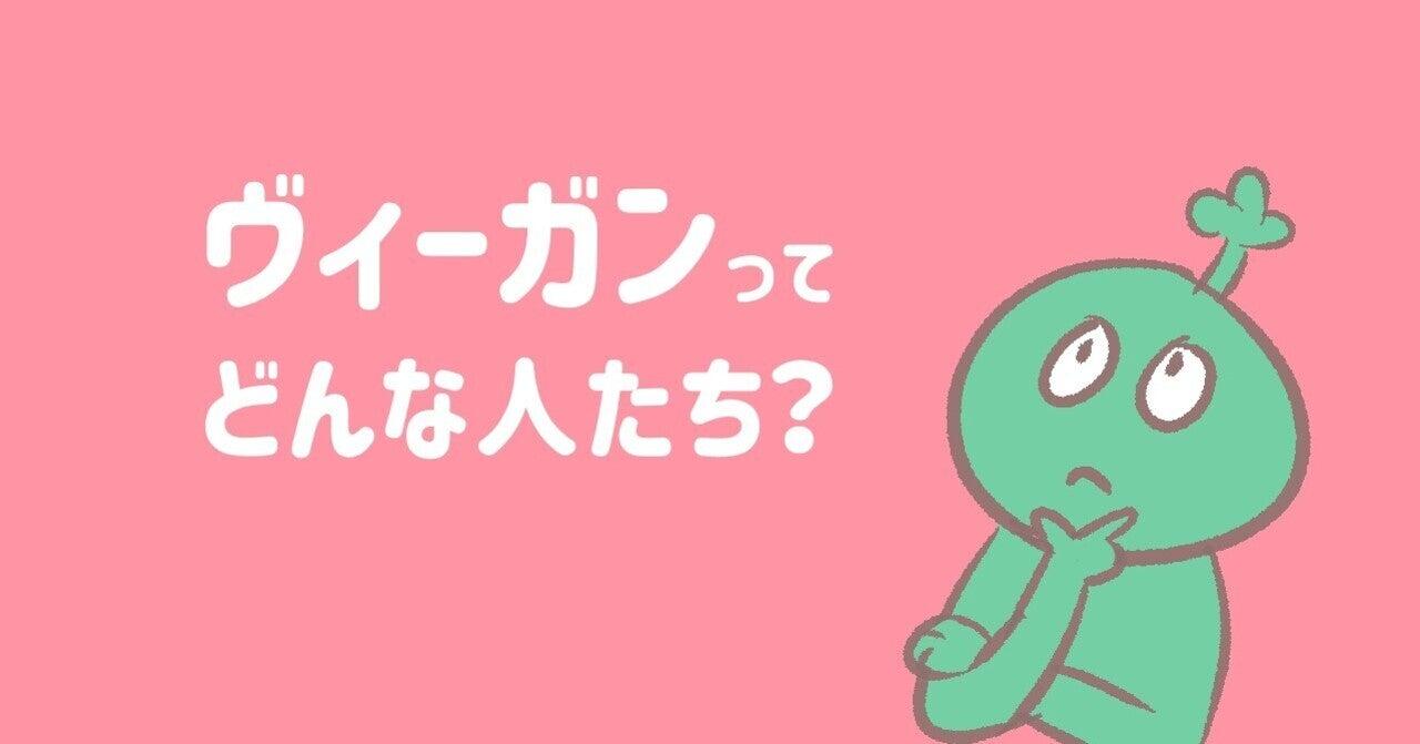 ヴィーガンってどんな人たち?(その1)|亀田すみれ /スマベジ|note