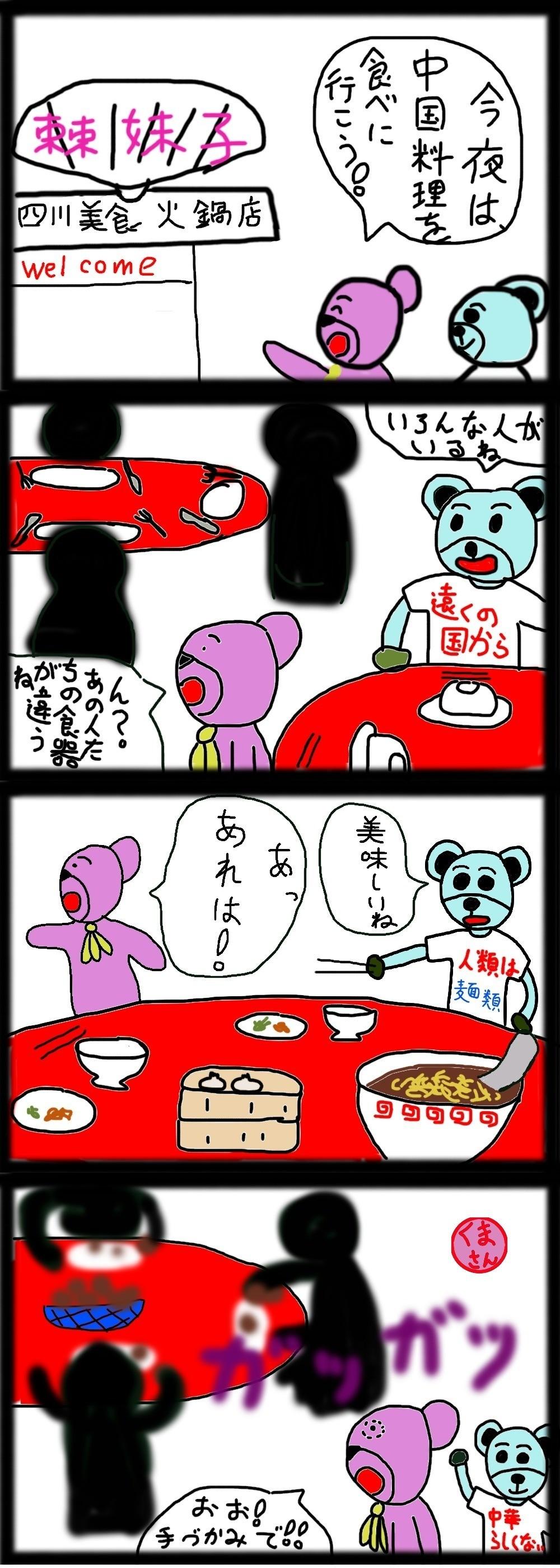 205中華料理