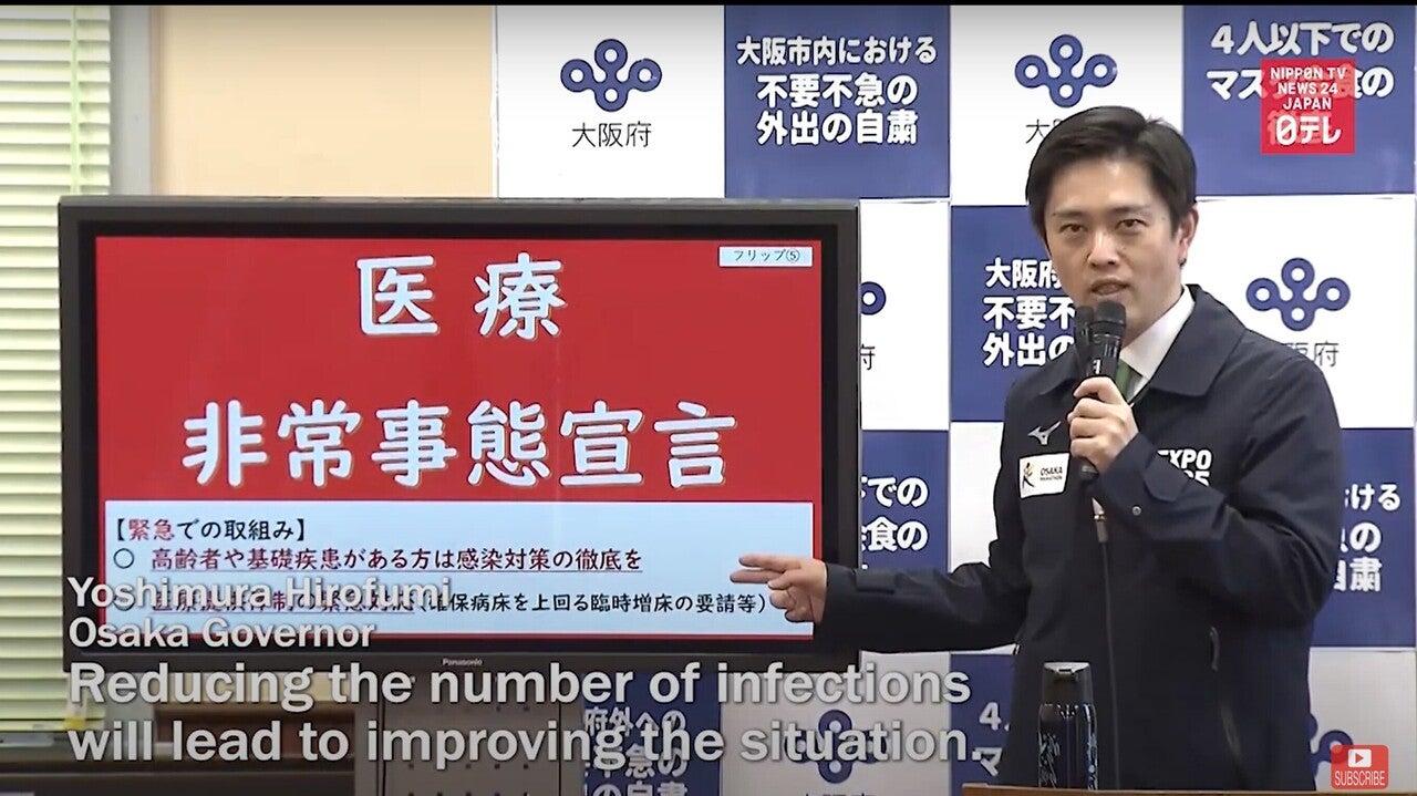 210409 大阪 医療非常事態宣言