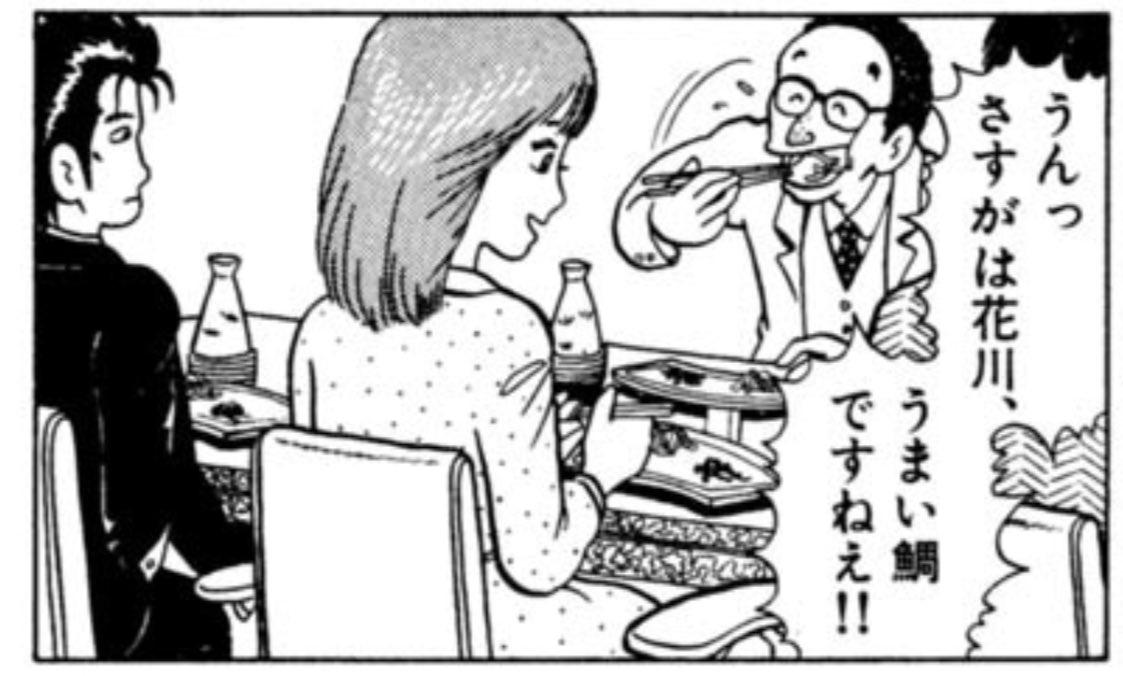 美味しんぼ 富井副部長