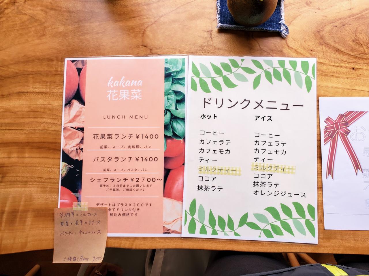 古民家レストラン花果菜 内装 メニュー