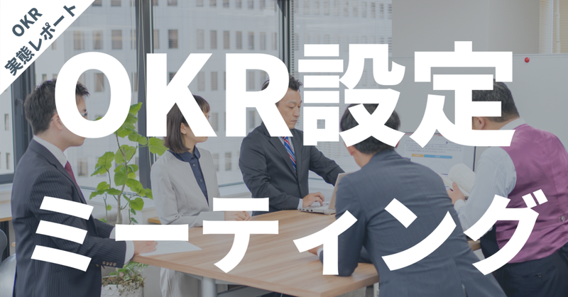 OKR設定セッション実施レポート