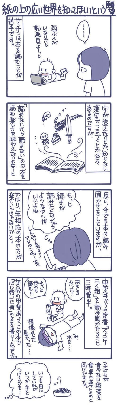 いつか本を読む