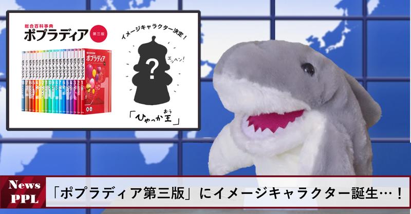 【特大ニュース】「ポプラディア第三版」にイメージキャラクター誕生…!