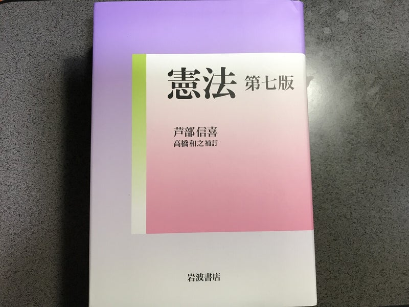 読書感想譚17(憲法 第七版) type N(naturally) note