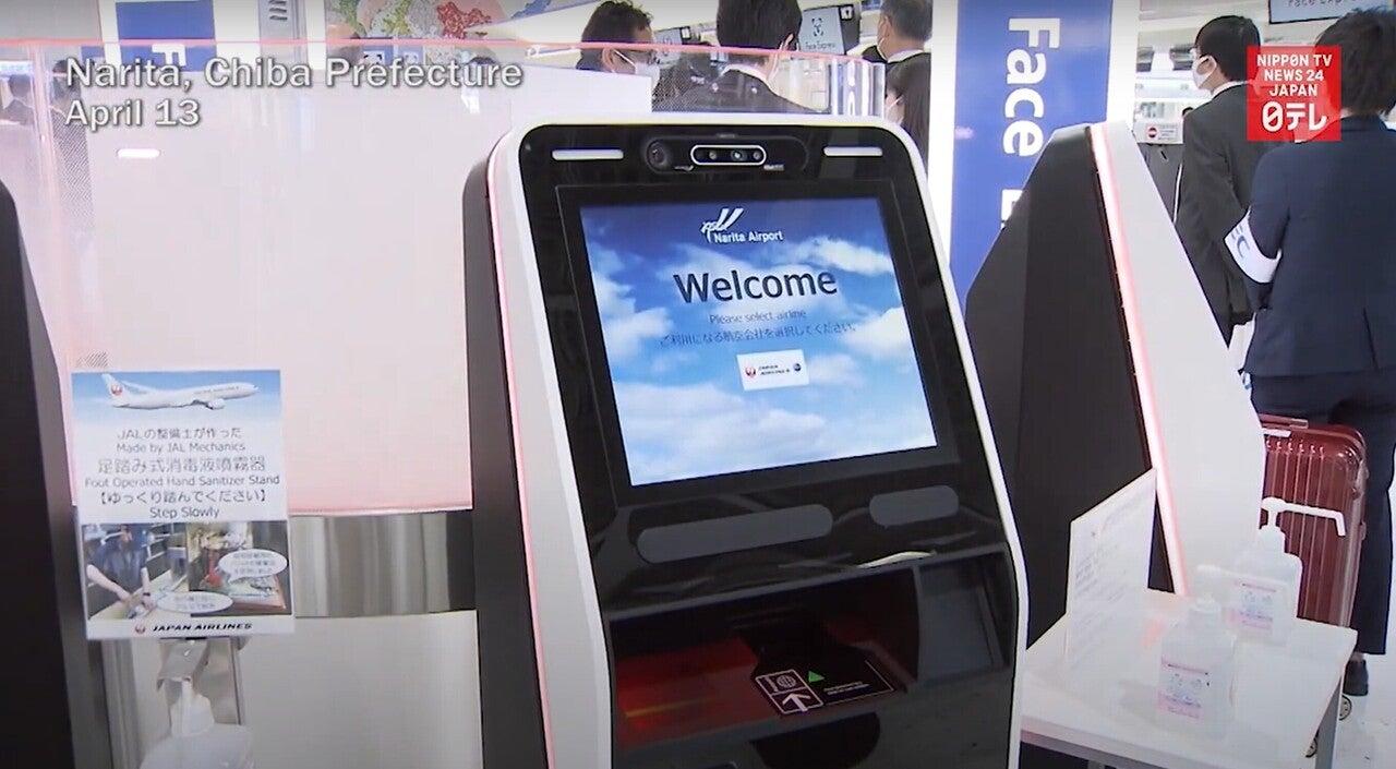 210414 成田羽田空港 顔認識技術導入