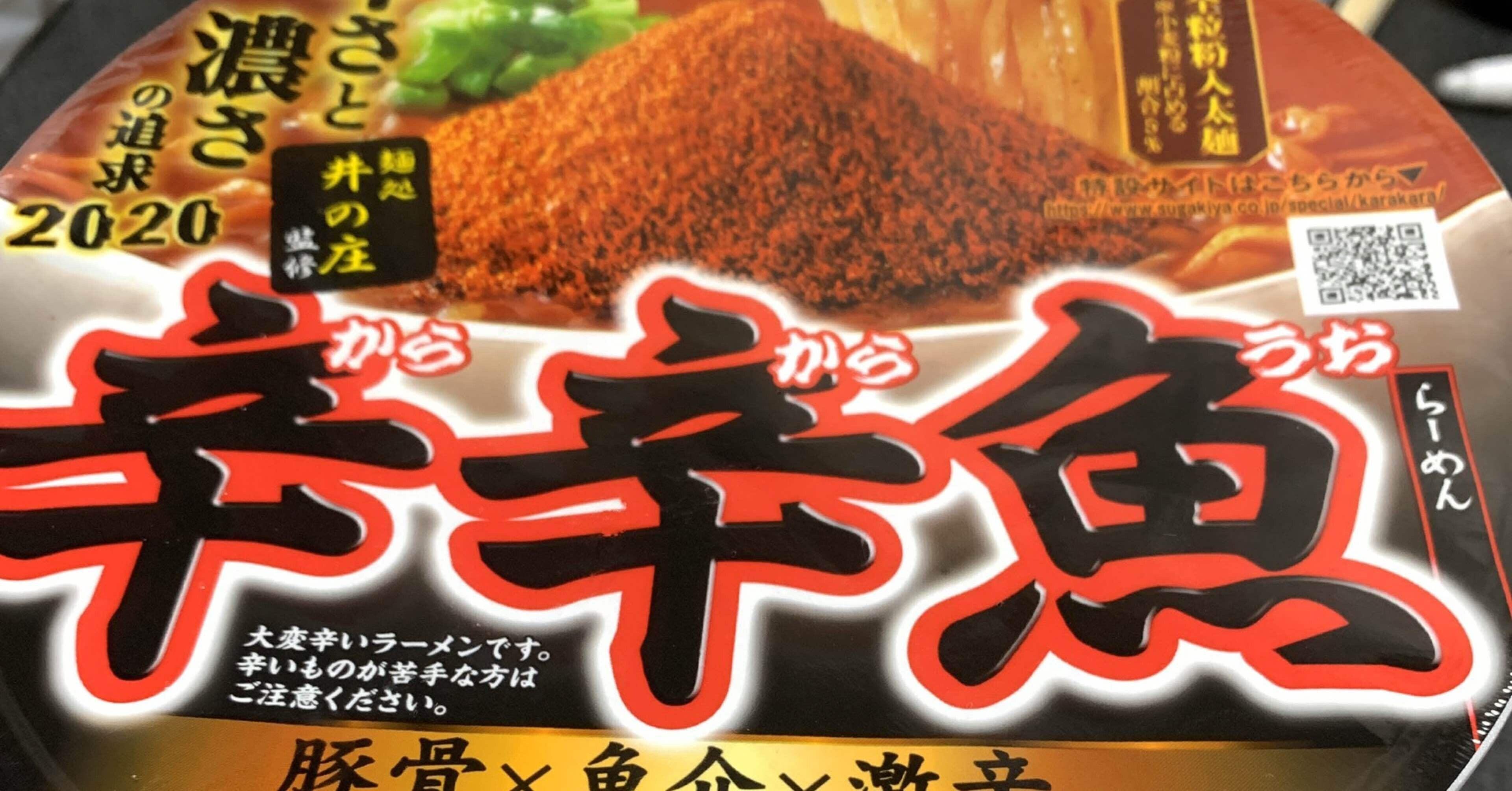 魚 ローソン 辛 辛 ローソン「辛辛魚らーめん」実食レビュー 激辛レンジ麺と本物を比較してみた結果