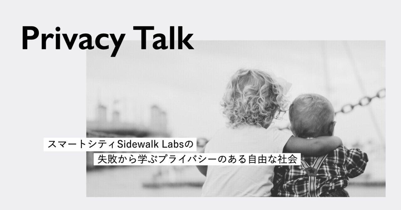 スマートシティSidewalk Labsの失敗から学ぶ、プライバシーのある自由な社会|Privacy by Design Lab(プライバシーバイデザインラボ)|note