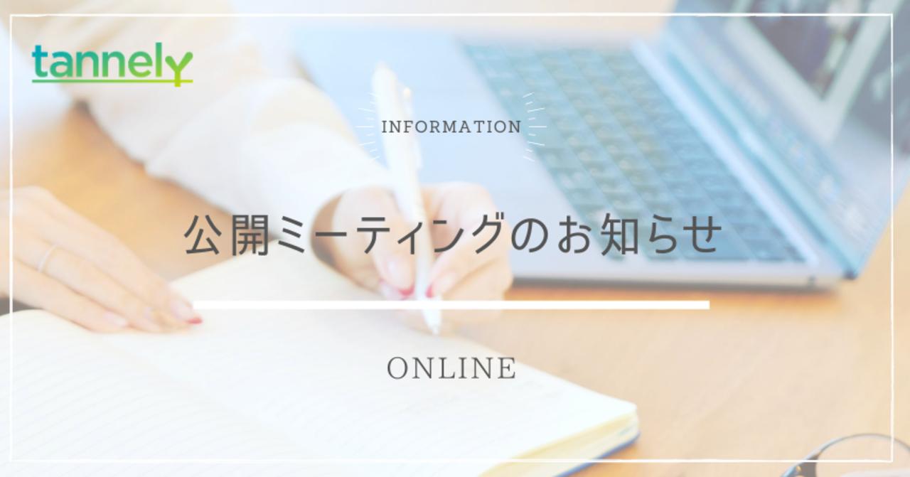 2021/4/23(金)11:30~ 公開ミーティング&onlineランチ交流会