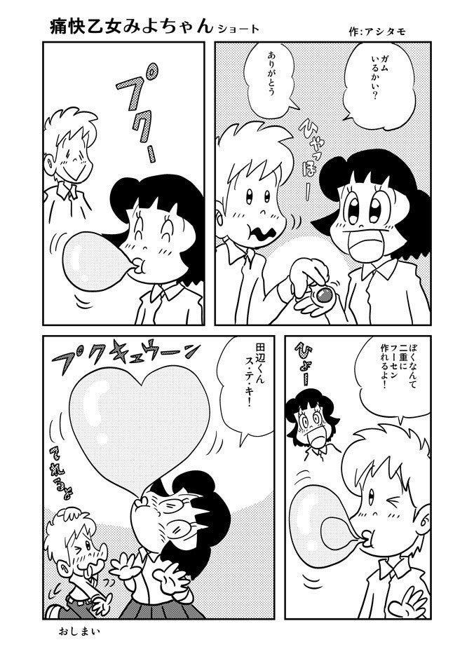 みよちゃんショート129-13ぱ