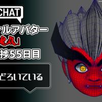 【モデリング記録】VRChatアバター、オリジナル3Dモデル「鬼丸」制作日記55日目。スーパーゲームクリエイター「はるひめ」VRC