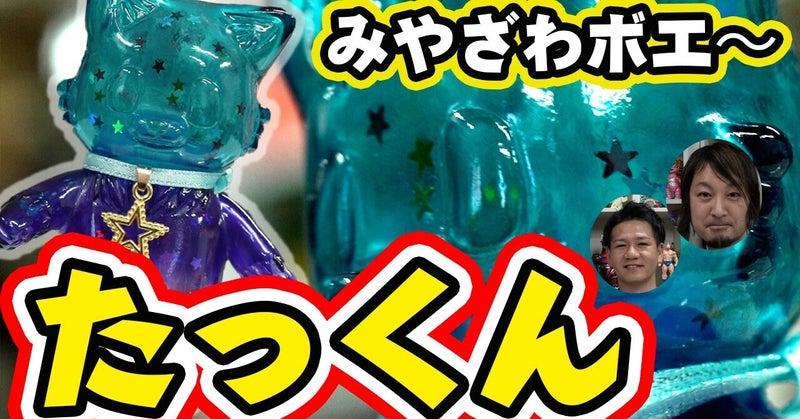 みやざわボエ〜のおおかみのこども『たっくん』のトイズキング限定カラー!変身ベルトを集めている可愛いソフビ