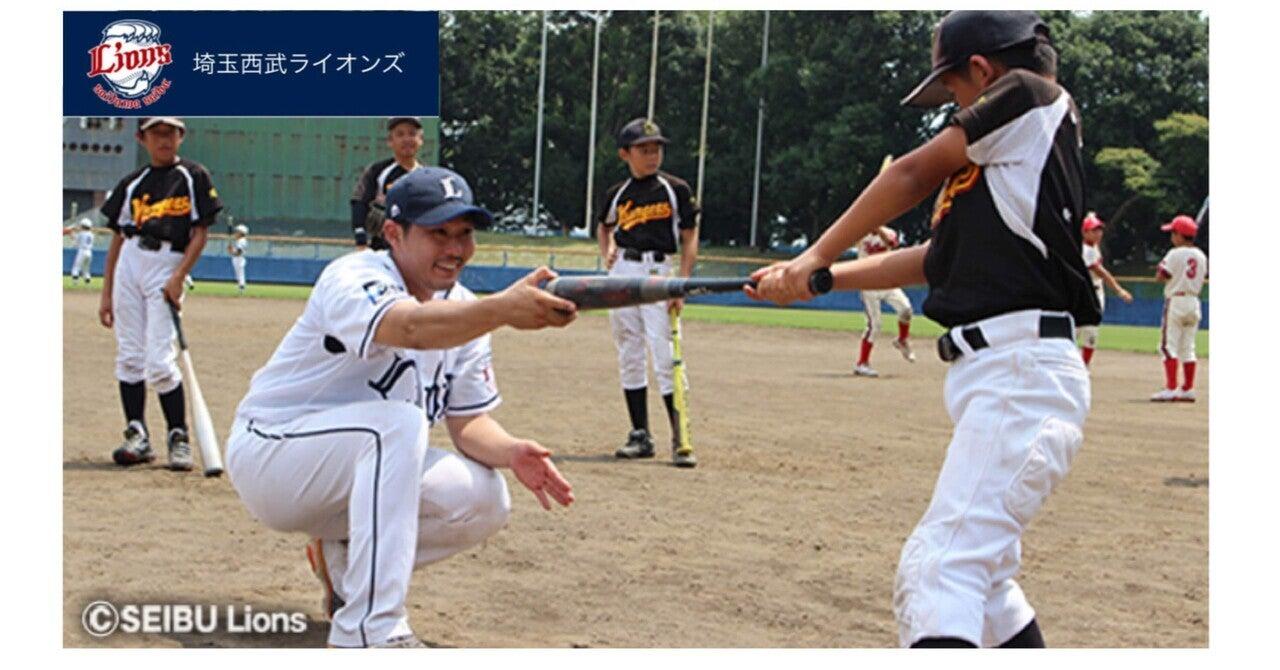こども・おとなも参加可能なライオンズOBによる野球レッスンがスタート📣