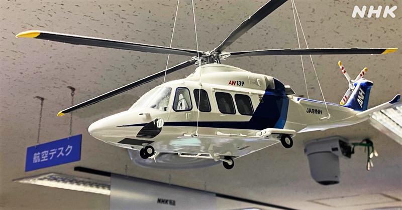 救助 ヘリコプター ヘリコプターの主要性能及び主要装備紹介 横浜市