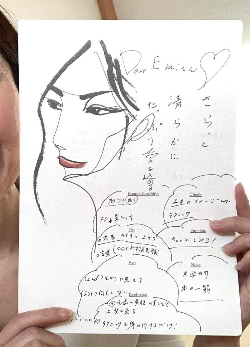 ー画像差し込みワードーメイクレッスン|スキンケア|女性性|自己肯定感|美肌|美容|呼吸法|瞑想|先生|東京|広尾|体験|セミナー|人相|人相学|30代|40代| 50代|個人事業主|男性目線|ヨガ|ハタヨガ|ストレス|頭の疲れ|脳の疲れ|ハーズ|プレシャス|子育て|育児|ヴィーガン|マインドフルネス|心理学|乾燥肌|妊娠|出産|復職|顔タイプ診断