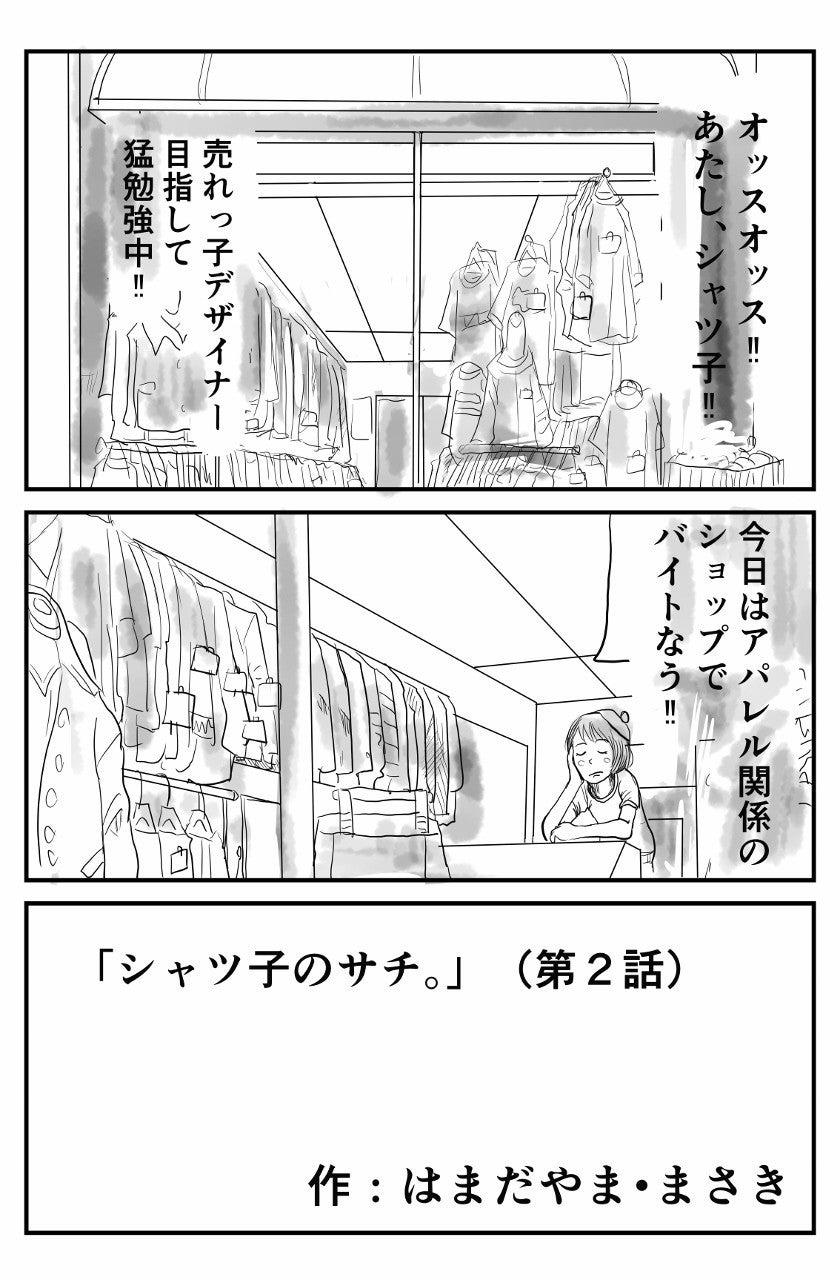 シャツ子_第二話_001__840x1280_